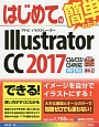 はじめてのIllustrator CC 2017 BASIC MASTER SERIES
