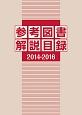参考図書解説目録 2014-2016