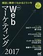 最新・Webマーケティング 2017 解説と事例でわかるITの今