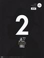 ジャズ・スタンダード・バイブル<改訂版> 22曲+マイナスワン入り CD付 セッションをもっと楽しむ不朽の227曲(2)