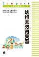 幼稚園教育実習<コンパクト版> 保育者養成シリーズ