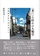 〈老い〉の営みの人類学 沖縄都市部の老年者たち