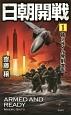 日朝開戦 核ミサイル発射宣告 (1)