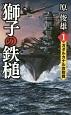 獅子の鉄槌 ガダルカナル攻防戦 (1)