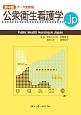 公衆衛生看護学.jp<第4版・データ更新版>