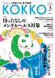 KOKKO 2017.3 特集:待ったなしのメンタルヘルス対策 「国」と「公」を現場から問い直す情報誌(19)