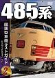 国鉄型車両ラストガイドDVD (2) 485系