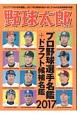 野球太郎 プロ野球選手名鑑&ドラフト候補選手名鑑 (22)