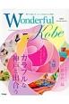 ワンダフルコウベ 2017春夏 カラフルな神戸と出合う 神戸で過ごす、とっておきの大人時間