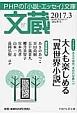文蔵 2017.3 PHPの「小説・エッセイ」文庫