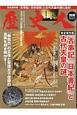 歴史人別冊 「古事記」「日本書紀」と古代天皇の謎<完全保存版>