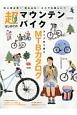 超はじめてのマウンテンバイク タイプ別で探すMTBカタログ 初心者必見☆街も山も!どこでも楽しい!!