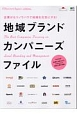 地域ブランドカンパニーズファイル 別冊Discover Japan_LOCAL