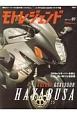 モトレジェンド スズキGSX1300Rハヤブサ編 開発ストーリーから読み解くバイクと人(7)