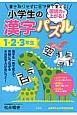 国語力が上がる! 小学生の漢字パズル1・2・3年生