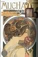 MUCHA アール・ヌーヴォーの奇才「アルフォンス・ミュシャ」の願い 特別付録:公式トートバッグ&ポスター