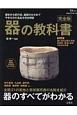器の教科書<完全版> 歴史から匠の技、鑑賞の仕方までやきものの名品を完全