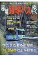 秘境路線バスをゆく 特集:方向幕天国九州 (3)