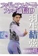 フィギュアスケートファン通信 羽生結弦最速!四大陸選手権2017 in江陵 (19)