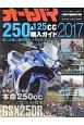 オートバイ250&125cc購入ガイド 本命250ccスポーツがついに登場 GSX250R 2017