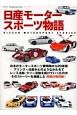 日産モータースポーツ物語 ノスタルジックヒーローシリーズ
