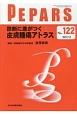 PEPARS 診断に差がつく皮膚腫瘍アトラス (122)