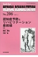 MEDICAL REHABILITATION 認知症予防とリハビリテーション最前線 Monthly Book(206)