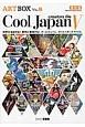 Cool Japan creators file<保存版> ART BOX27 世界が注目する!世界に発信する!クールジャパン・ク(5)