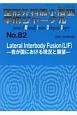 整形外科最小侵襲手術ジャーナル Lateral Interbody Fusion〈LIF〉 我が国における現況と展望 (82)