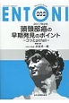 ENTONI 頭頚部癌の早期発見のポイント コツとpitfall Monthly Book(202)