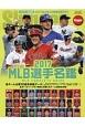 MLB選手名鑑 全30球団コンプリートガイド 2017 MLB COMPLETE GUIDE