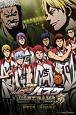 黒子のバスケ LAST GAME<劇場版>