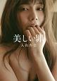 美しい罪 入山杏奈ファースト写真集