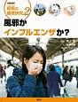 シリーズ 疫病の徹底研究 風邪かインフルエンザか? (2)