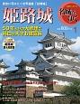 名城をゆく 姫路城 (1)