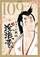 浮浪雲 (109)