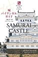 城 バイリンガルガイド Bilingual Guide SAMURAI C