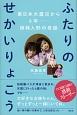 ふたりのせかいりょこう 東日本大震災から6年-姉妹人形の奇跡