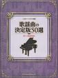 メロディー+ピアノ伴奏 歌謡曲の決定版50選[中・上級者対応]