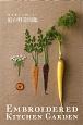 庭の野菜図鑑 青木和子の刺しゅう