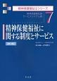 精神保健福祉に関する制度とサービス<第3版> 精神保健福祉士シリーズ7