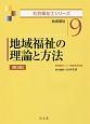 地域福祉の理論と方法<第3版> 社会福祉士シリーズ9 地域福祉
