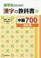 留学生のための漢字の教科書 中級700<改訂版>