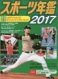 スポーツ年鑑 2017 巻頭特集:リオデジャネイロオリンピック・パラリンピック