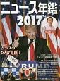 ニュース年鑑 2017 巻頭特集:クラスの5人が貧困!?