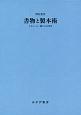 書物と製本術 ルリユール/綴じの文化史