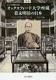 レンズが撮らえた オックスフォード大学所蔵 幕末明治の日本