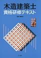 木造建築士 資格研修テキスト 平成29年