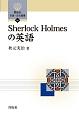 Sherlock Holmesの英語
