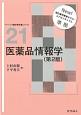 医薬品情報学<第2版> ベーシック薬学教科書シリーズ